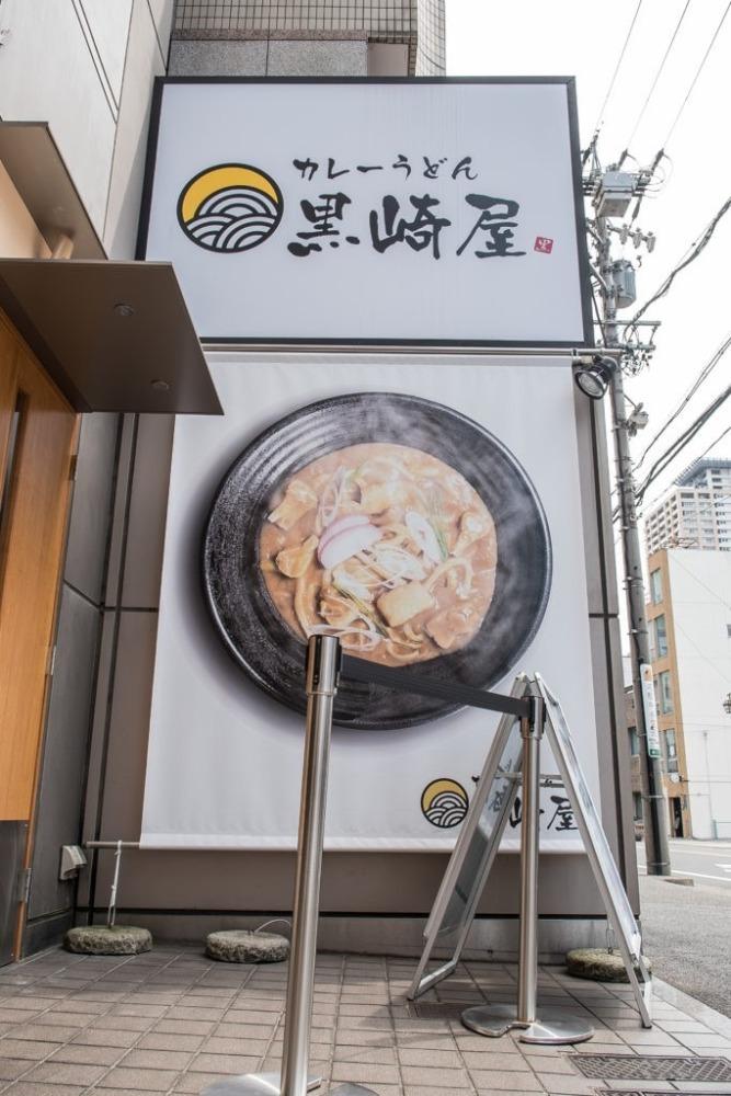 カレーうどん 黒崎屋 店舗 外観①